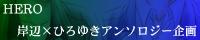 岸ひろアンソロ告知サイト